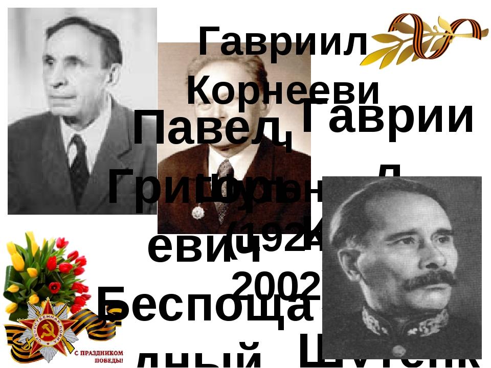 Гавриил Корнеевич Шутенко (1924-2002) Гавриил Корнеевич Шутенко (1924-2002)...