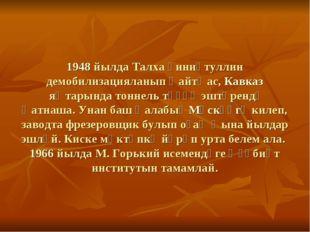 1948йылда Талха Ғиниәтуллин демобилизацияланып ҡайтҡас,Кавказяҡтарында тон