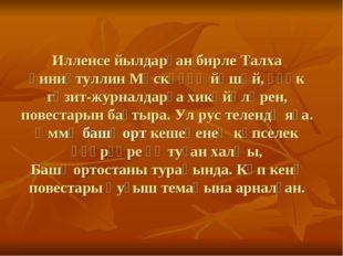 Илленсе йылдарҙан бирле Талха Ғиниәтуллин Мәскәүҙә йәшәй, үҙәк гәзит-журналда