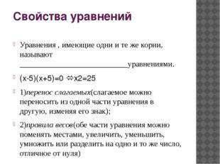Свойства уравнений Уравнения , имеющие одни и те же корни, называют _________