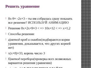 Решить уравнение 8х-9= -2х+3 – ты им собралась сразу показать все решение? ИС
