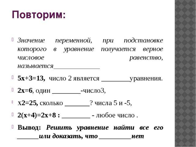 Повторим: Значение переменной, при подстановке которого в уравнение получаетс...