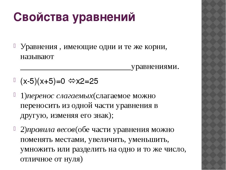 Свойства уравнений Уравнения , имеющие одни и те же корни, называют _________...