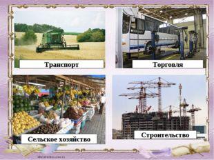 Строительство Сельское хозяйство Торговля Транспорт