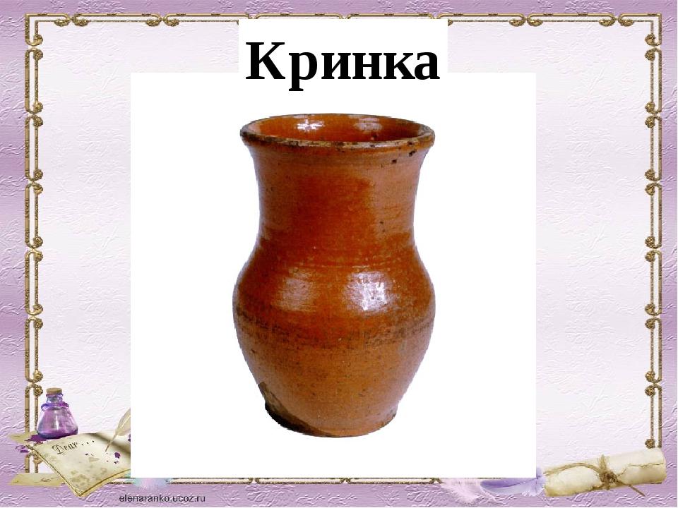 Кринка