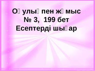 Оқулықпен жұмыс № 3, 199 бет Есептерді шығар
