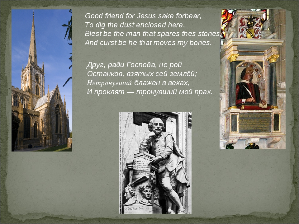 Good friend for Jesus sake forbear, To dig the dust enclosed here. Blest be t...