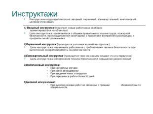 Инструктажи Инструктажи подразделяются на: вводный, первичный, ежеквартальный