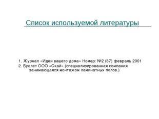 Список используемой литературы 1. Журнал «Идеи вашего дома» Номер:№2 (37) фе