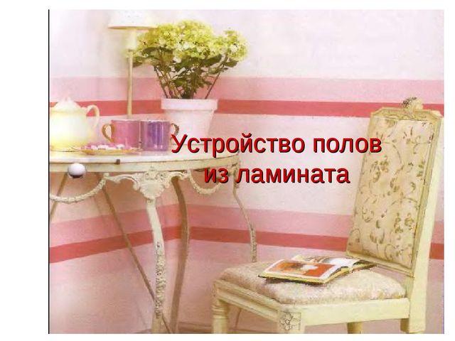 Ксюша Облицовка полов ламинатом Устройство полов из ламината