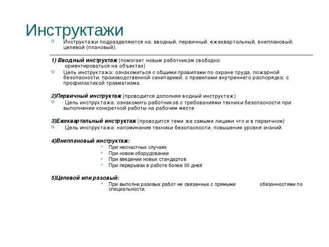 Инструктажи Инструктажи подразделяются на: вводный, первичный, ежеквартальный...