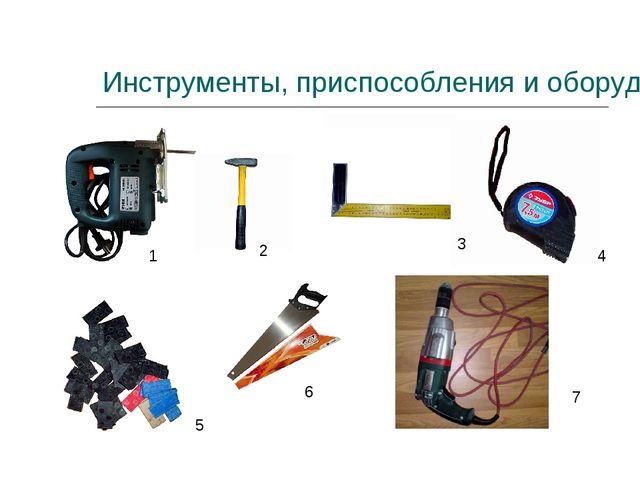Инструменты, приспособления и оборудование 1 2 3 4 5 6 7