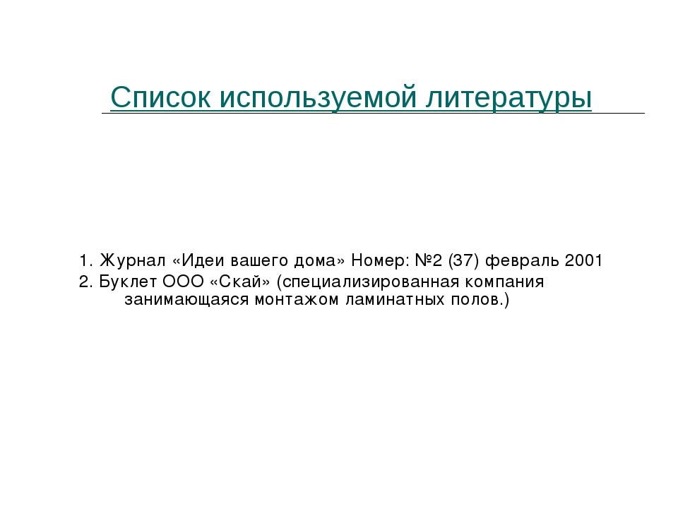 Список используемой литературы 1. Журнал «Идеи вашего дома» Номер:№2 (37) фе...