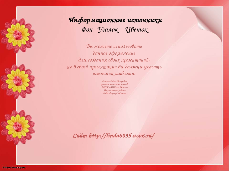 Информационные источники Фон Уголок Цветок Вы можете использовать данное офор...