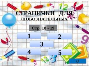 1 2 1 2 11зад. - ? задач - ? задач - ? ,больше всех - ? ,меньше всех 2 3 5 1