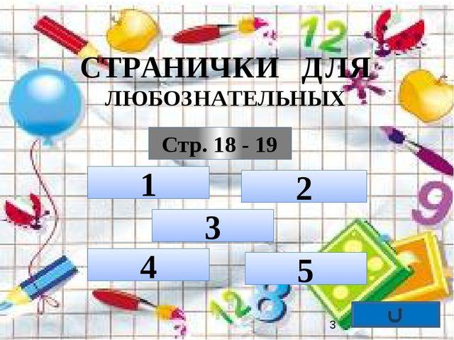 1 2 1 2 11зад. - ? задач - ? задач - ? ,больше всех - ? ,меньше всех 2 3 5 1...