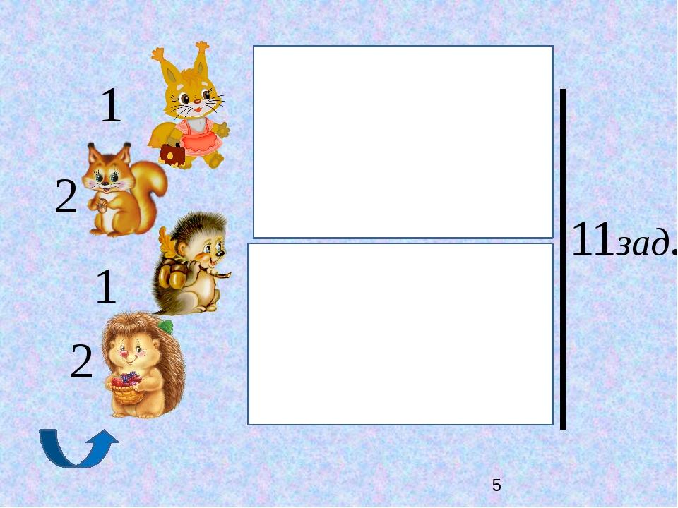 Игра «Кто первым наберет 10»