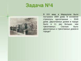 В XIX веке в Мариуполе было построено 3084 дома. В основном строились одноэта