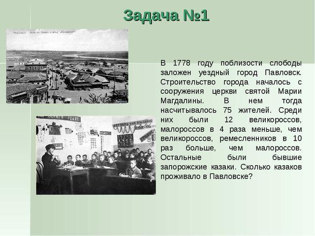 Задача №1 В 1778 году поблизости слободы заложен уездный город Павловск. Стро...