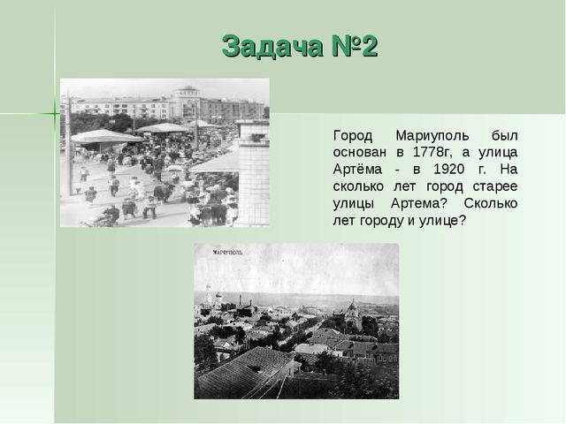 Задача №2 Город Мариуполь был основан в 1778г, а улица Артёма - в 1920 г. На...