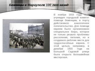 Беженцы в Мариуполе 100 лет назад В ноябре 1915 года был учрежден городской к