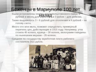 Беженцы в Мариуполе 100 лет назад Были установлены нормы продовольственного п