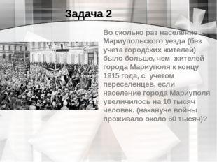Задача 2 Во сколько раз население Мариупольского уезда (без учета городских ж