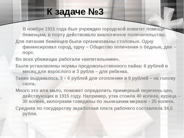 К задаче №3 В ноябре 1915 года был учрежден городской комитет помощи беженцам...