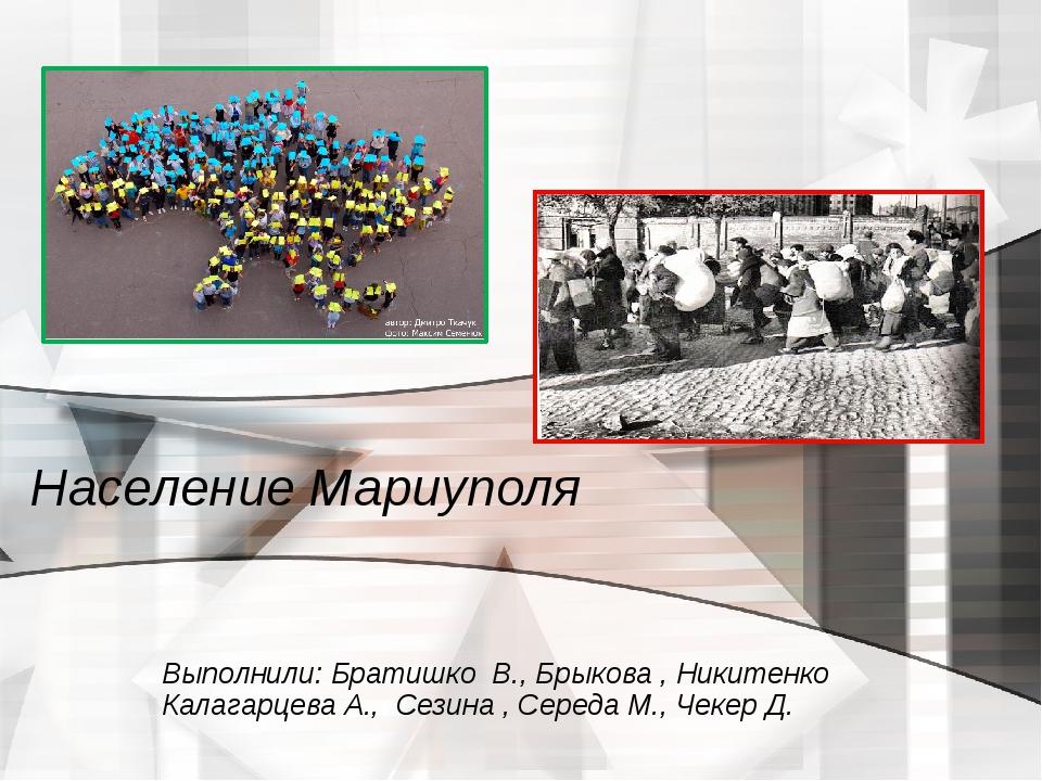 Население Мариуполя Выполнили: Братишко В., Брыкова , Никитенко Калагарцева А...