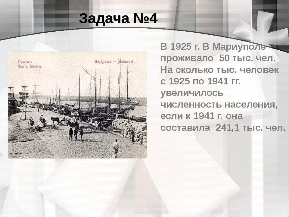 Задача №4 В 1925г. В Мариуполе проживало 50 тыс. чел. На сколько тыс. челове...