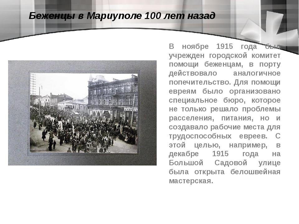 Беженцы в Мариуполе 100 лет назад В ноябре 1915 года был учрежден городской к...