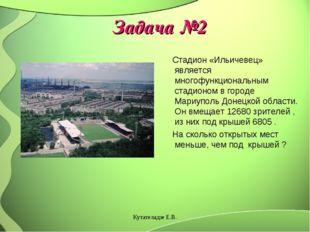 Задача №2 Стадион «Ильичевец» является многофункциональным стадионом в городе