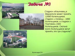 Задача №3 Стадион «Ильичевец в Мариуполе может принять 12680 болельщиков, ста