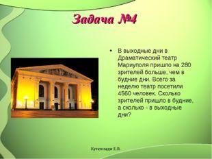 Задача №4 В выходные дни в Драматический театр Мариуполя пришло на 280 зрител