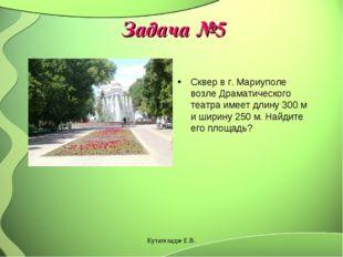 Задача №5 Сквер в г. Мариуполе возле Драматического театра имеет длину 300 м