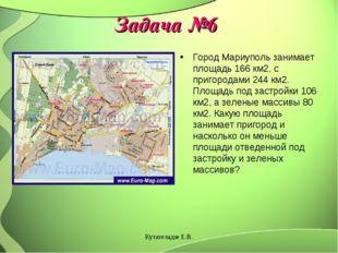 Задача №6 Город Мариуполь занимает площадь 166 км2, с пригородами 244 км2. Пл