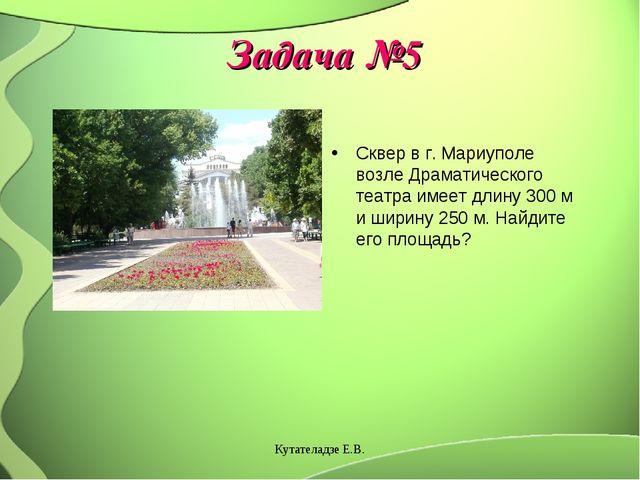 Задача №5 Сквер в г. Мариуполе возле Драматического театра имеет длину 300 м...