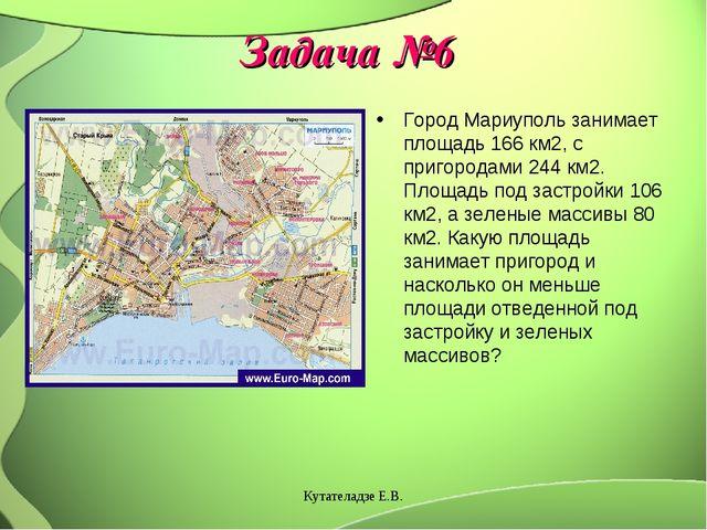 Задача №6 Город Мариуполь занимает площадь 166 км2, с пригородами 244 км2. Пл...