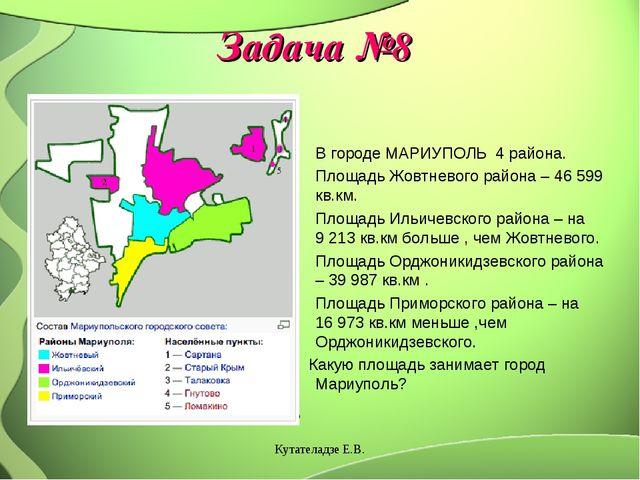 Задача №8 В городе МАРИУПОЛЬ 4 района. Площадь Жовтневого района – 46599 кв....