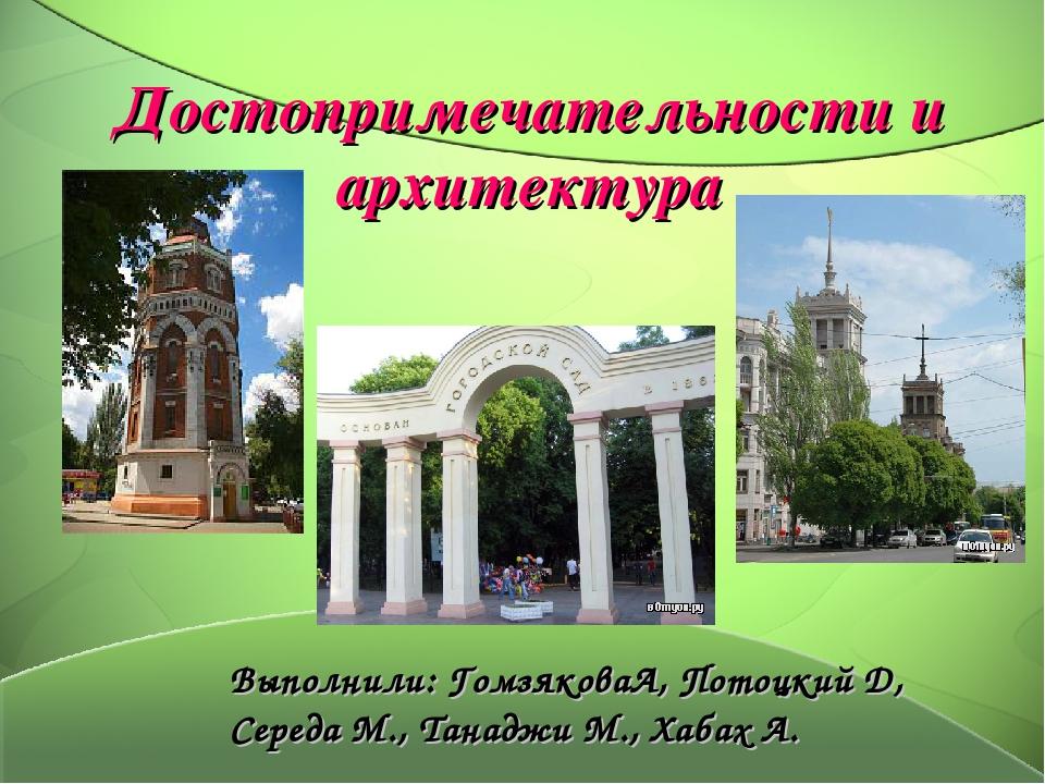 Достопримечательности и архитектура Выполнили: ГомзяковаА, Потоцкий Д, Середа...