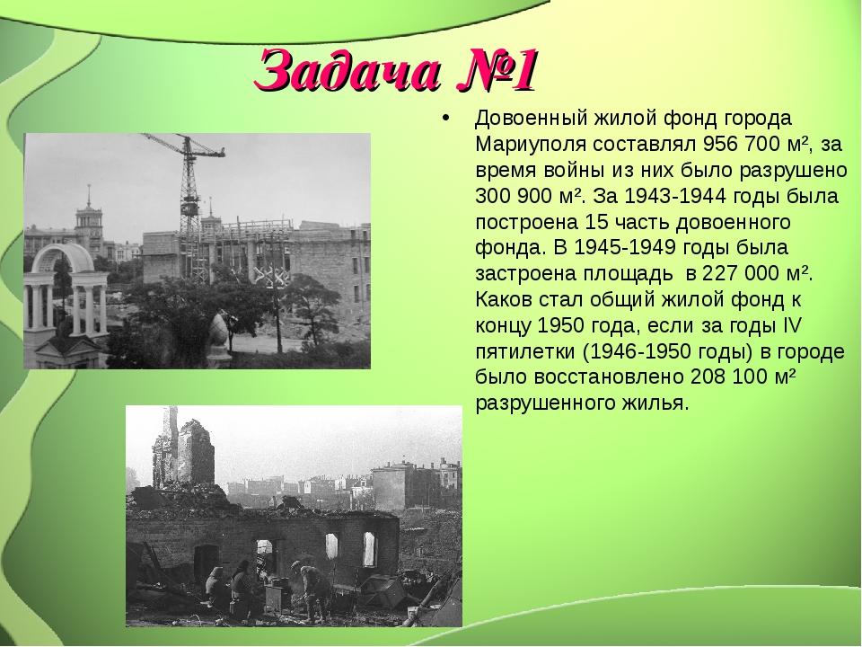 Задача №1 Довоенный жилой фонд города Мариуполя составлял 956700 м², за врем...