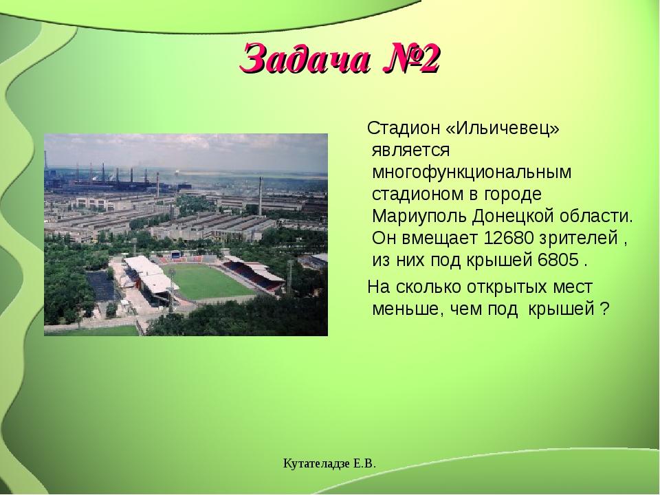 Задача №2 Стадион «Ильичевец» является многофункциональным стадионом в городе...