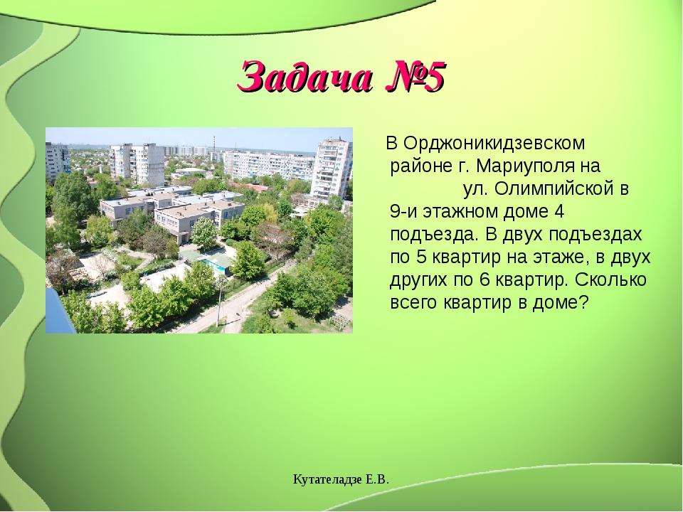 Задача №5 В Орджоникидзевском районе г. Мариуполя на ул. Олимпийской в 9-и эт...
