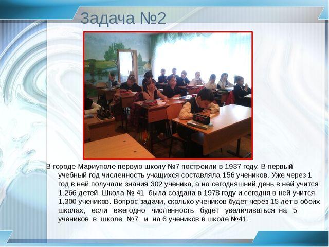 Задача №2 В городе Мариуполе первую школу №7 построили в 1937 году. В первый...