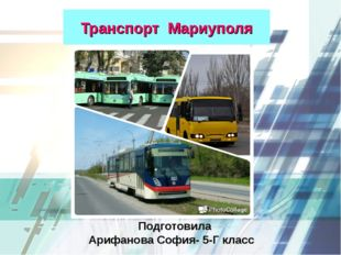 Транспорт Мариуполя Подготовила Арифанова София- 5-Г класс