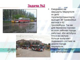 Задача №2 Ежедневно на маршруты Мариуполя из депо горэлектротранспорта выходя
