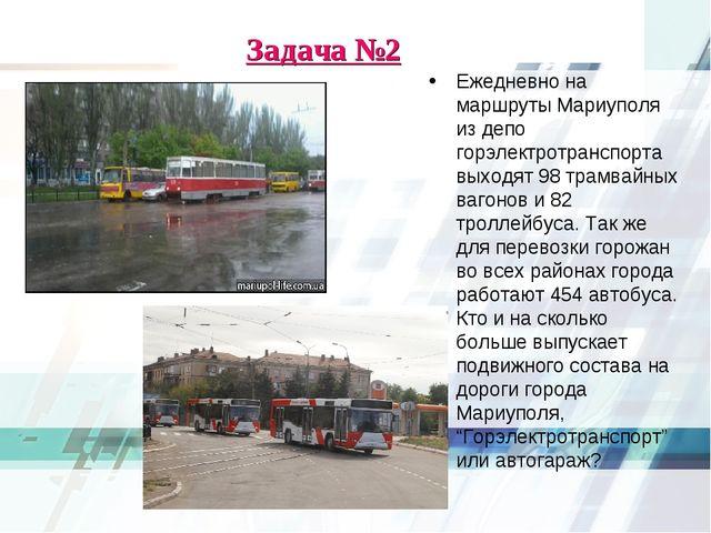 Задача №2 Ежедневно на маршруты Мариуполя из депо горэлектротранспорта выходя...