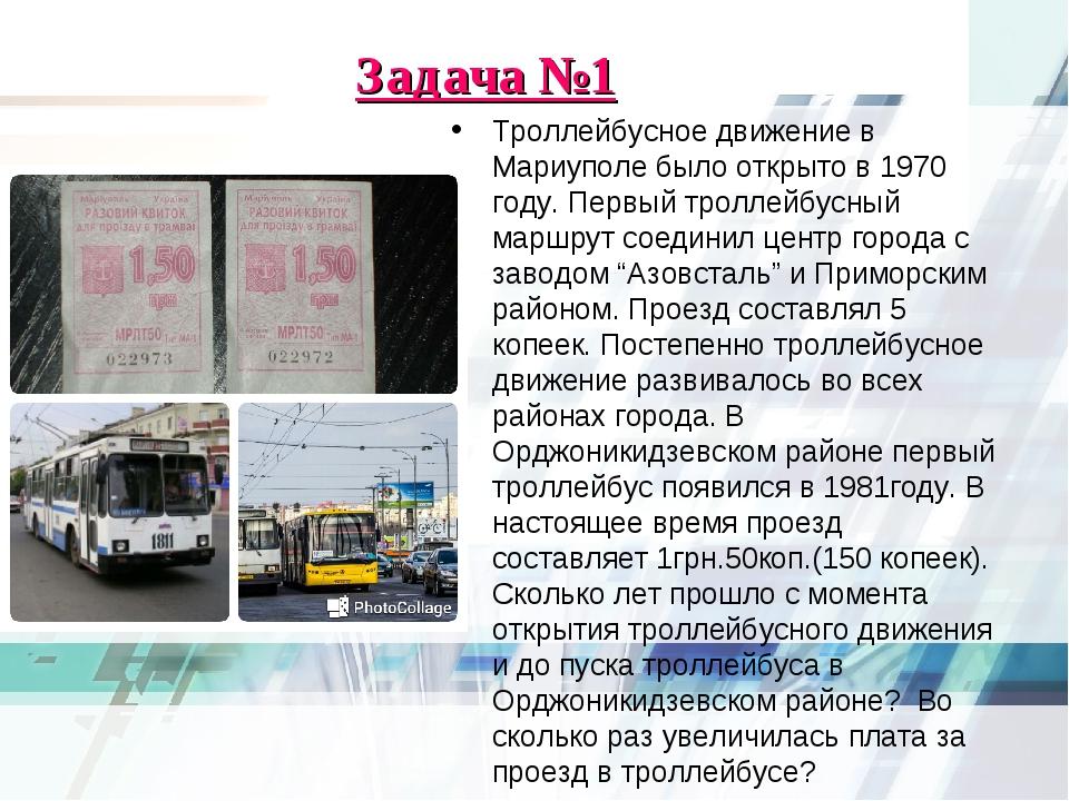 Задача №1 Троллейбусное движение в Мариуполе было открыто в 1970 году. Первый...