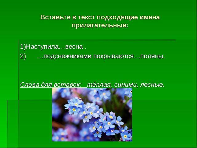 Вставьте в текст подходящие имена прилагательные: 1)Наступила…весна . 2) …под...
