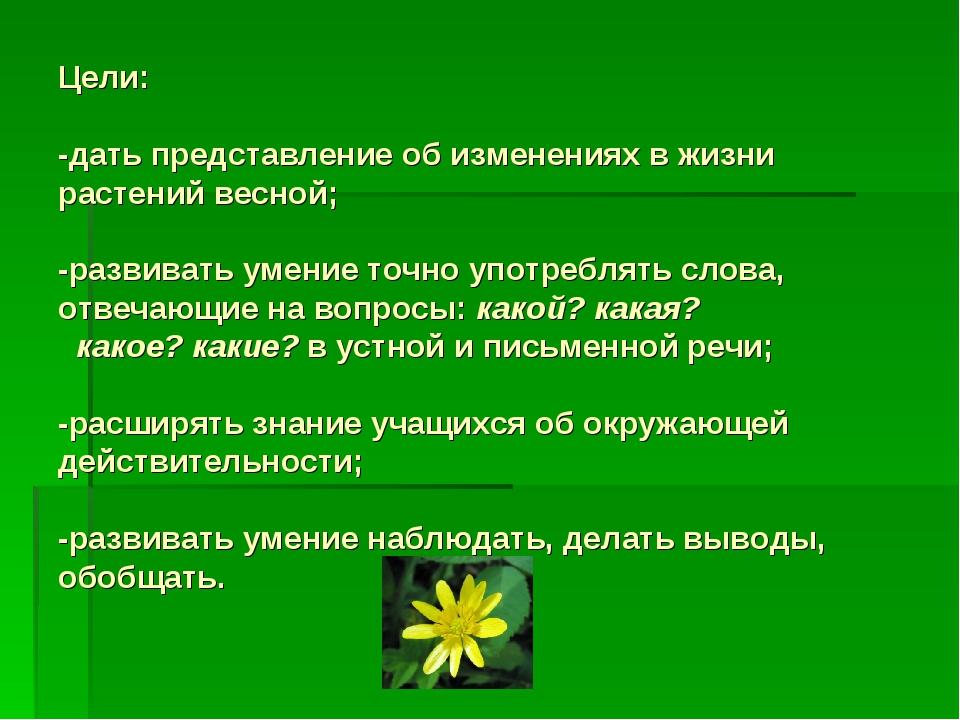 Цели: -дать представление об изменениях в жизни растений весной; -развивать у...